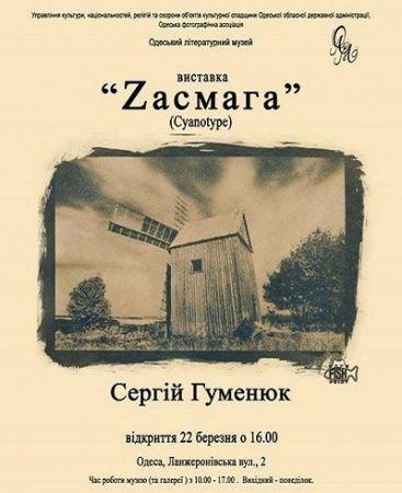 «Zасмага» - персональная выставка Сергея Гуменюка