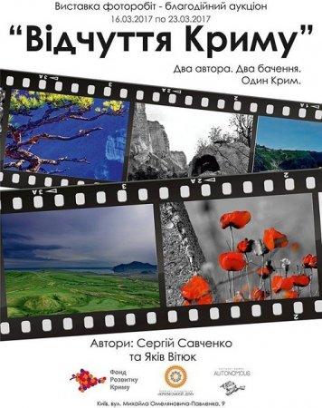 Два фотографа - одна выставка «Ощущение Крыма»