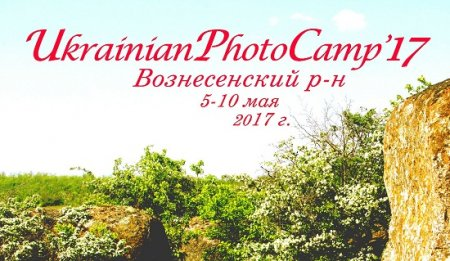 UkrainianPhotoCamp'17