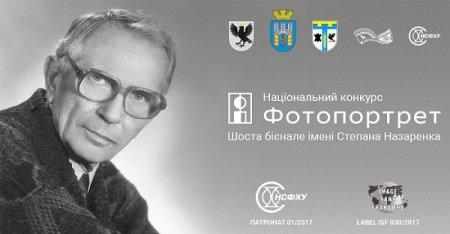 Шостій бієнале імені Степана Назаренка ФОТОПОРТРЕТ 2017