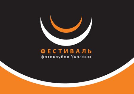 ФЕСТИВАЛЬ ФОТОКЛУБОВ УКРАИНЫ 2017