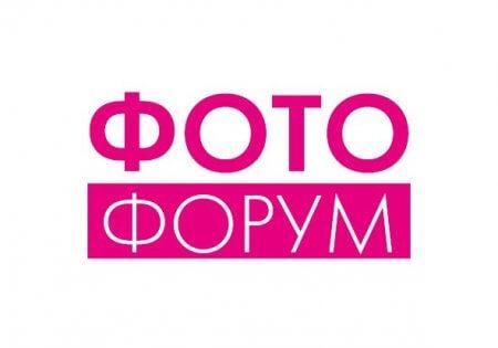 Международная выставка ФОТОФОРУМ 2017