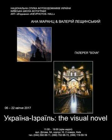 Фотовыставка УКРАИНА - ИЗРАИЛЬ: the visual novel