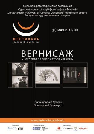 Клубное кольцо 11-го Фестиваля фотоклубов Украины