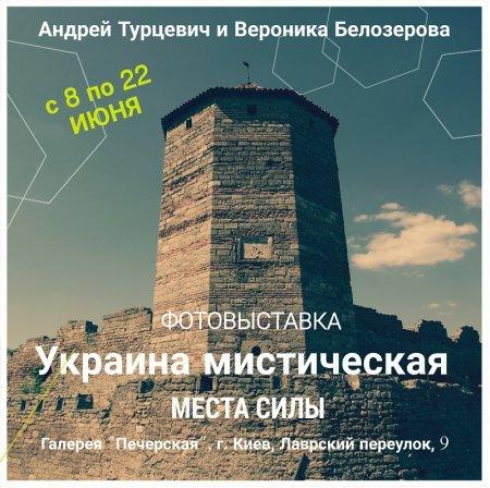 Фотовыставка «Украина мистическая. Места силы»
