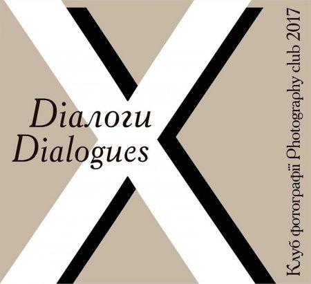 «Х-Діалоги» - виставка Клубу фотографії