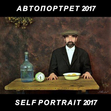 НАЦІОНАЛЬНИЙ  ВІДКРИТИЙ  ФОТОКОНКУРС  «АВТОПОРТРЕТ 2017»