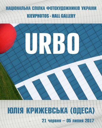 «U R B O» / Юлія Крижевська