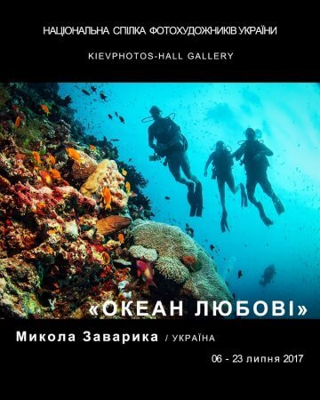 «ОКЕАН ЛЮБОВІ» / фотовиставка Миколи Заварика (Київ)