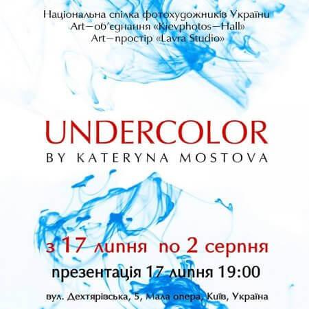«Undercolor» / фотографія / спеціальний проект