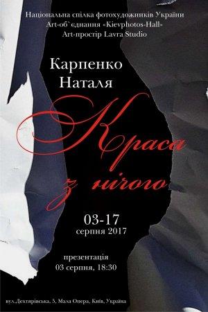 «КРАСА З НІЧОГО» / Наталя Карпенко (Одеса)