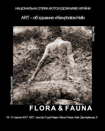 «FLORA & FAUNA» / фотографія / спеціальний проект