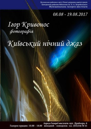 Фотовыставка Киевский ночной джаз