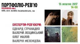 ПОРТФОЛИО-РЕВЮ 15 октября 2017