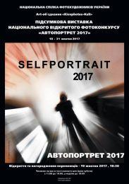 ПІДСУМКОВА ВИСТАВКА НАЦІОНАЛЬНОГО ВІДКРИТОГО ФОТОКОНКУРСУ «АВТОПОРТРЕТ 2017»
