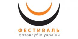 Вернісаж дванадцятого ФЕСТИВАЛЮ ФОТОКЛУБІВ УКРАЇНИ 2017