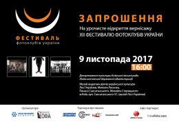 Вернісаж дванадцятого «Фестивалю фотоклубів України»