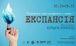 «Експансія» - виставка сучасної фотографії Ольги Кукуш