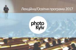 Лекционно/образовательная программа на PHOTO KYIV 2017