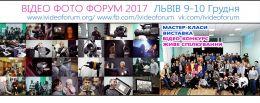 ВІДЕО ФОТО ФОРУМ 2017
