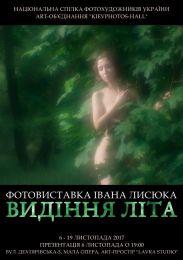 «Видение лета», Иван Лысюк