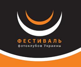 логотип ФЕСТИВАЛЯ ФОТОКЛУБОВ УКРАИНЫ