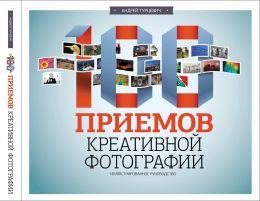 книга Андрея Турцевича