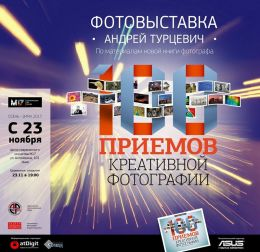 Авторская фотовыставка Андрея Турцевича и презентация его книги «100 приёмов креативной фотографии»