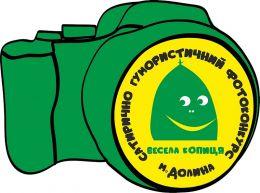 Фотоконкурс «Весела копиця»