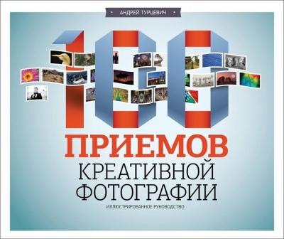 ФОТОВЫСТАВКА АНДРЕЯ ТУРЦЕВИЧА «100 ПРИЕМОВ КРЕАТИВНОЙ ФОТОГРАФИИ»