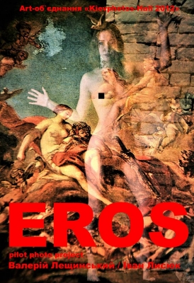 EROS / pilot photo project