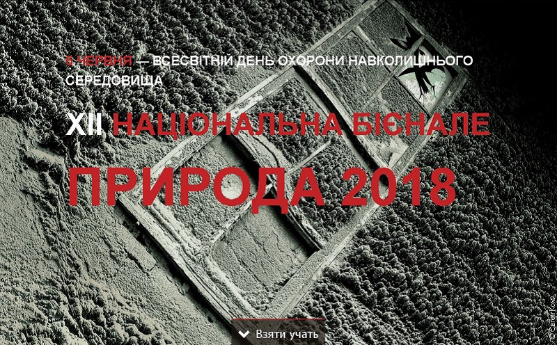 XII Національна бієнале ПРИРОДА 2018