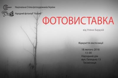 Фотовиставка Уляни Бардзій