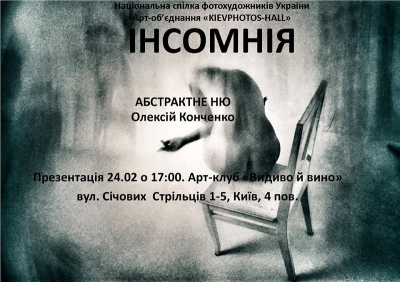 «Інсомнія» / Alex Konchenko (Україна)