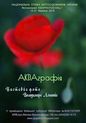 «АКВАГРАФІЯ / AQUAOGRAPHY» Володимир Ляшенко