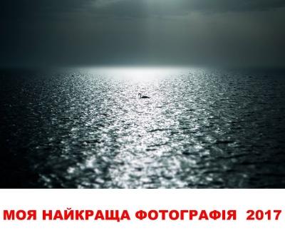 МОЯ НАЙКРАЩА ФОТОГРАФІЯ 2017