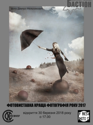 Фотовиставка «IF BEST PHOTO 2017»