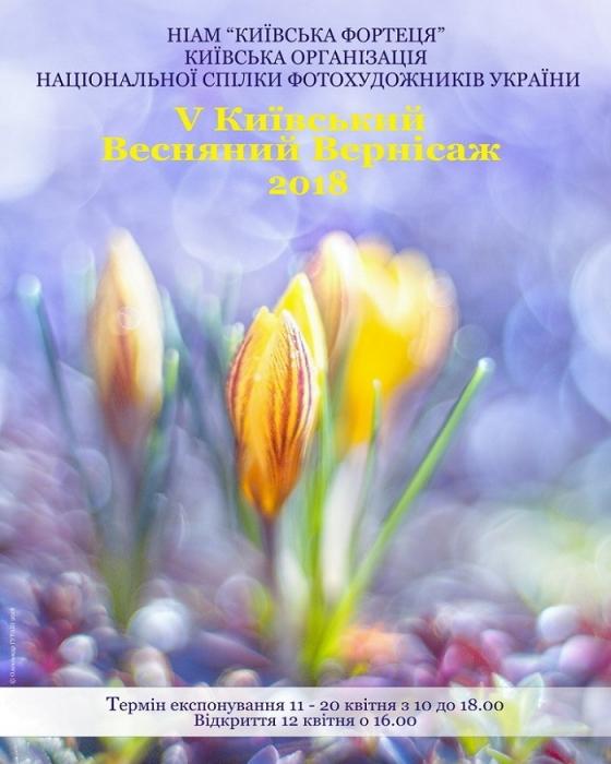 Фотовиставка «V Київського весняного вернісажу»