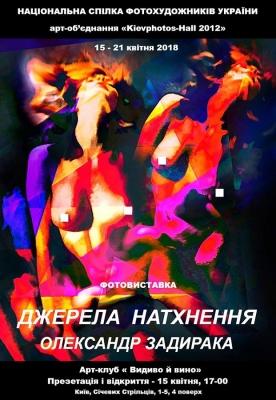 «ДЖЕРЕЛА НАТХНЕННЯ» Олександра Задираки