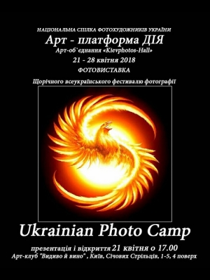 Ukrainian Photo Camp 2017
