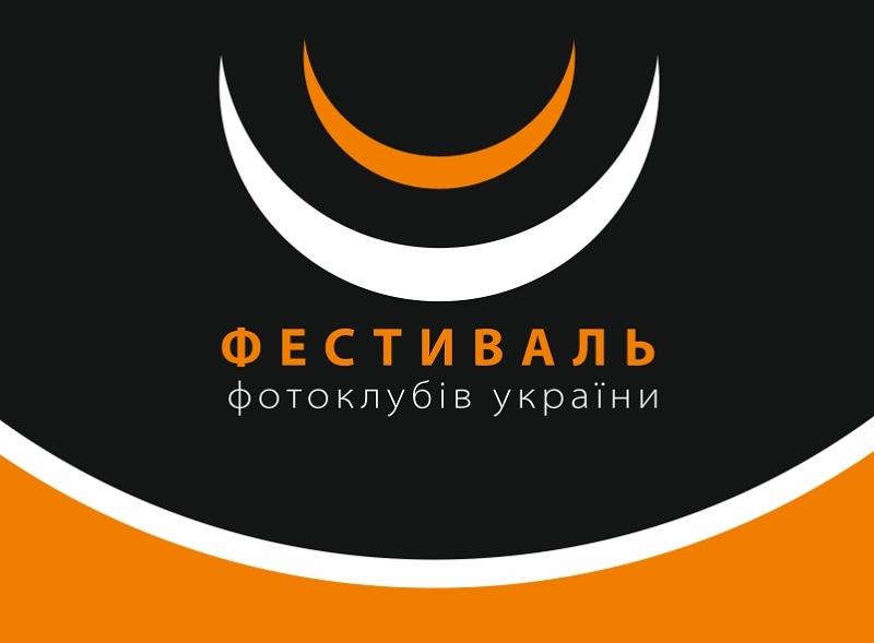ФЕСТИВАЛЬ ФОТОКЛУБОВ УКРАИНЫ 2018