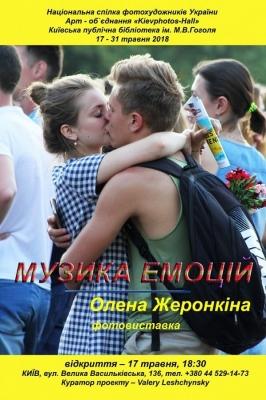 «МУЗИКА ЕМОЦІЙ» Олени Жеронкіної