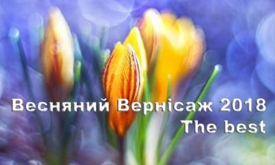 Весняний Вернісаж 2018 / The best
