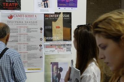 За підтримки «Tarasov & Krakovich» презентовано фотокнигу «УКР.ИТТЯ»