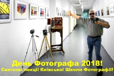 «День Фотографа 2018»