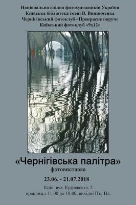 Фотовиставка «Чернігівська палітра»