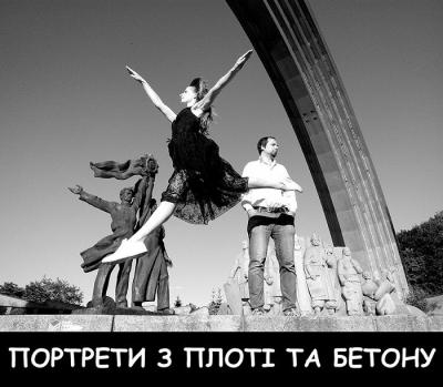 Фотопроект «ПОРТРЕТИ З ПЛОТІ ТА БЕТОНУ»