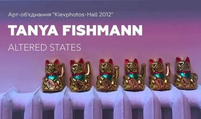 Фотовиставка Тані Фішман «ЗМІНЕНІ СТАНИ»