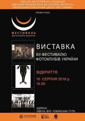 Клубное кольцо XII ФЕСТИВАЛЯ ФОТОКЛУБОВ УКРАИНЫ в Одессе