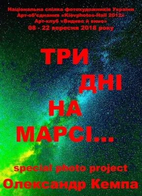 Олександр Кемпа - «ТРИ ДНІ НА МАРСІ»